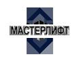 Мастерлифт